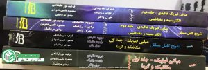 کتاب مبانی فیزیک هالیدی جلد اول